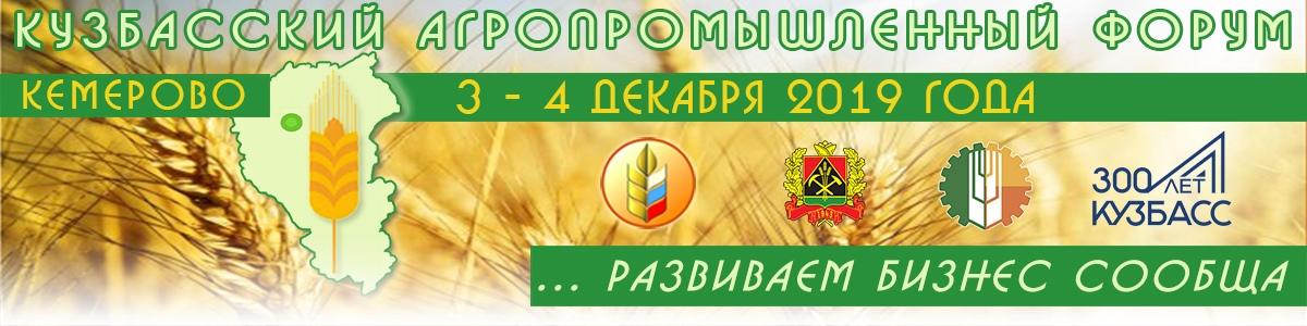 Кузбасский Агропромышленный форум